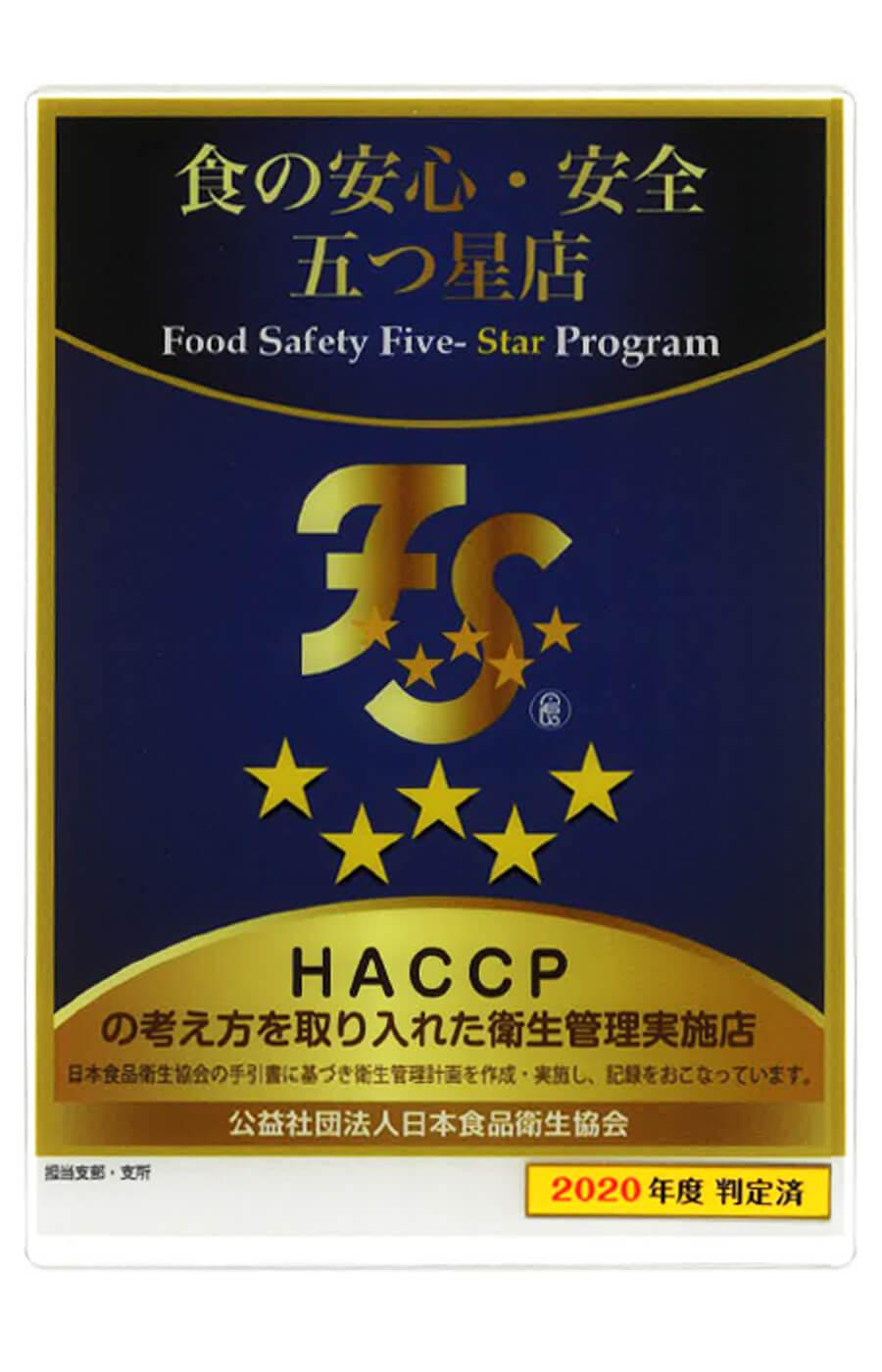 HACCP認定